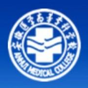 安徽医学高等专科学校