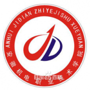 安徽机电职业技术学院